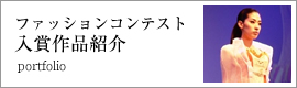 ファッションコンテスト入賞作品紹介