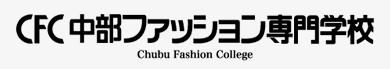 中部ファッション専門学校